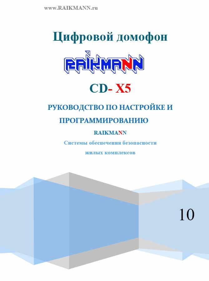 doc/cd-x5_raikmann1.jpg