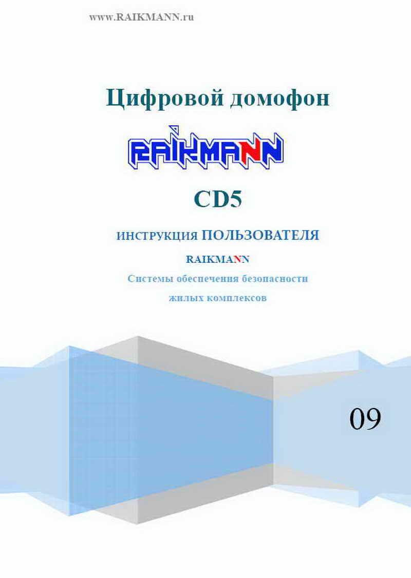 doc/cd5_raikmann1.jpg