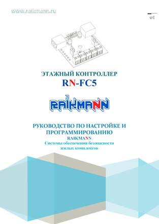 doc/rn-fc5_raikmann1.jpg